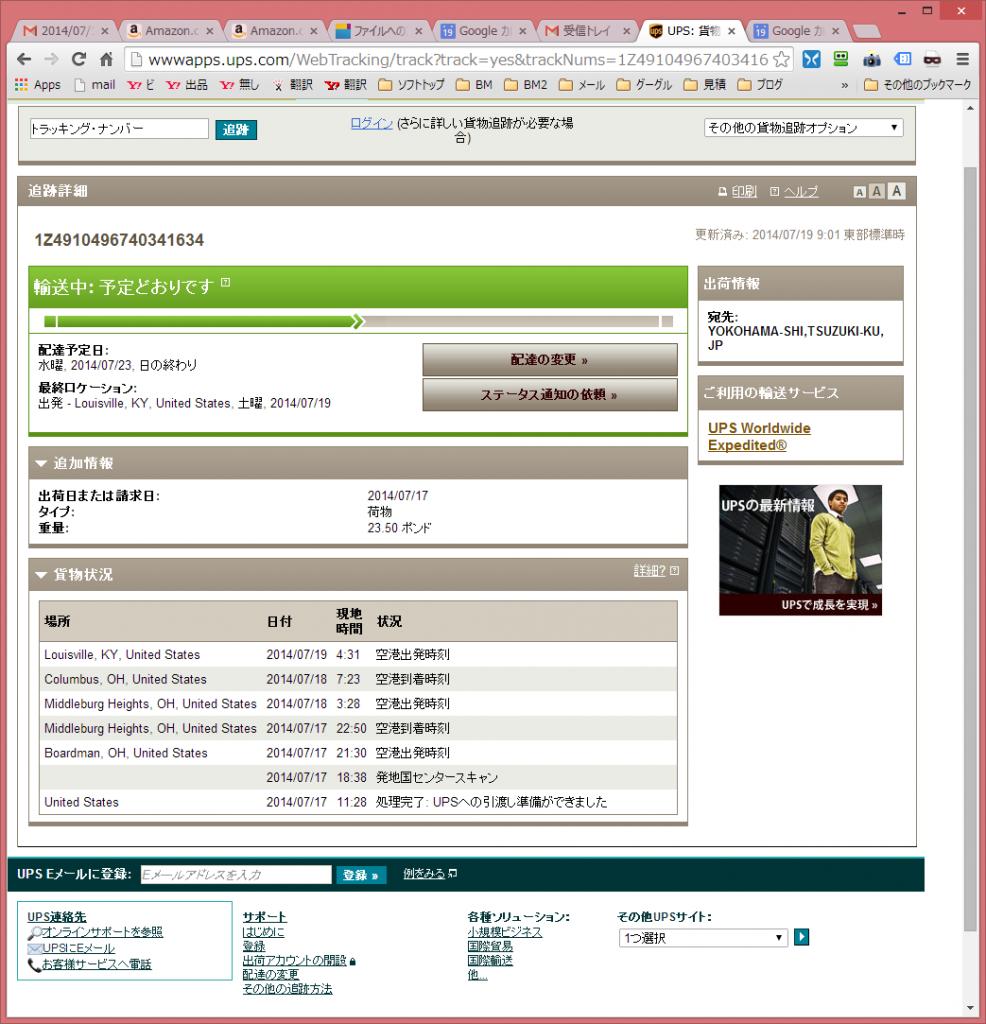 スクリーンショット 2014-07-19 22.01.56